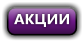 (faberlic-company), фаберлик (faberlic-company), бесплатная регистрация фаберлик (faberlic-company), купить фаберлик (faberlic-company), продукция фаберлик (faberlic-company), пункты выдачи фаберлик (faberlic-company), скидка 30 % на продукцию фаберлик (faberlic-company), каталог фаберлик, акции компании Фаберлик (faberlic-company), новинки Фаберлик (faberlic-company), асссортимент компании Фаберлик (faberlic-company), ваш доход в компании фаберлик (faberlic-company)