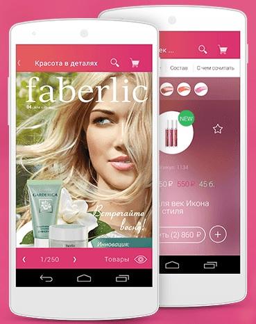 Скачать приложение фаберлик на андроид