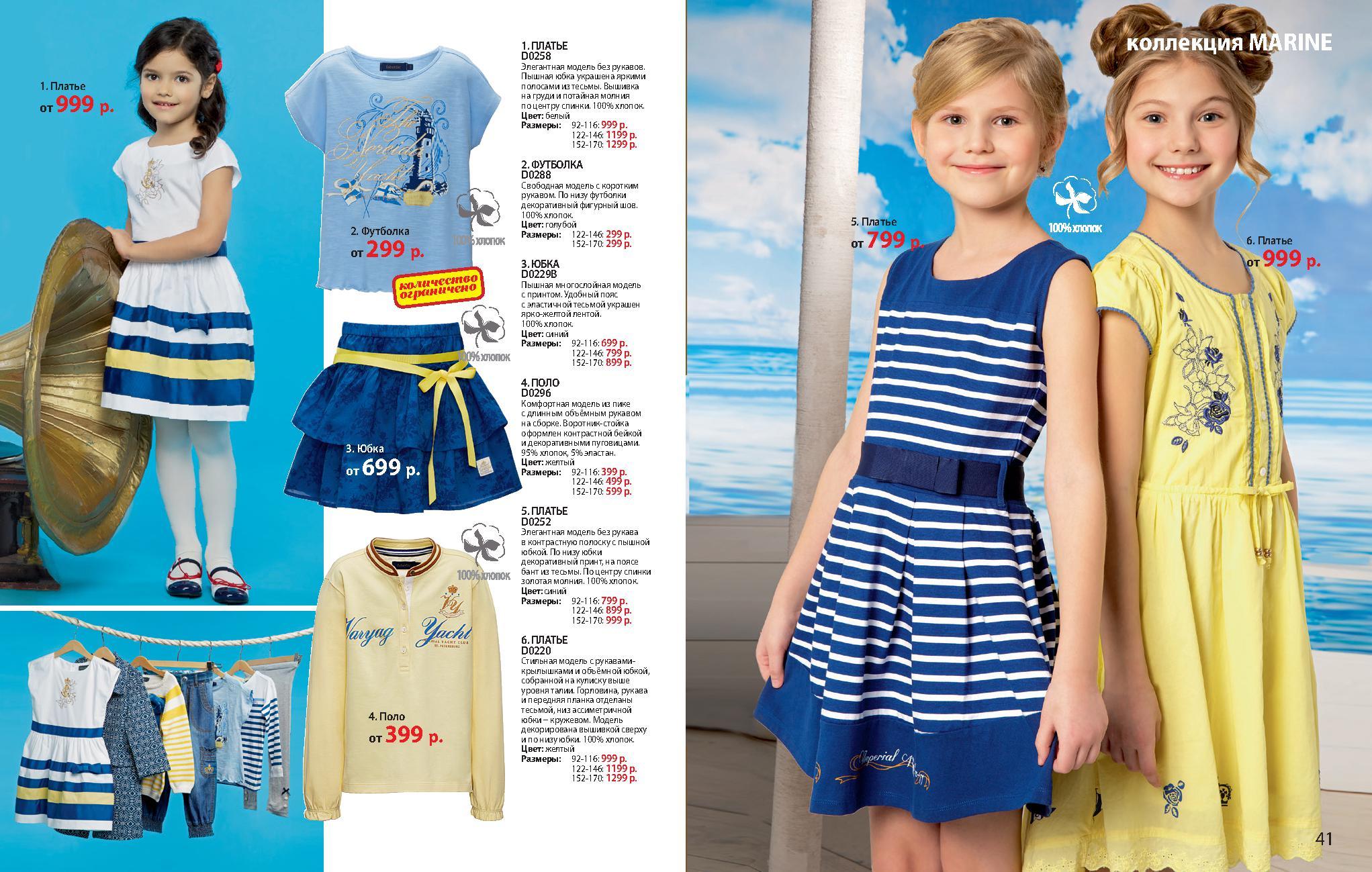 Faberlic Детская Одежда