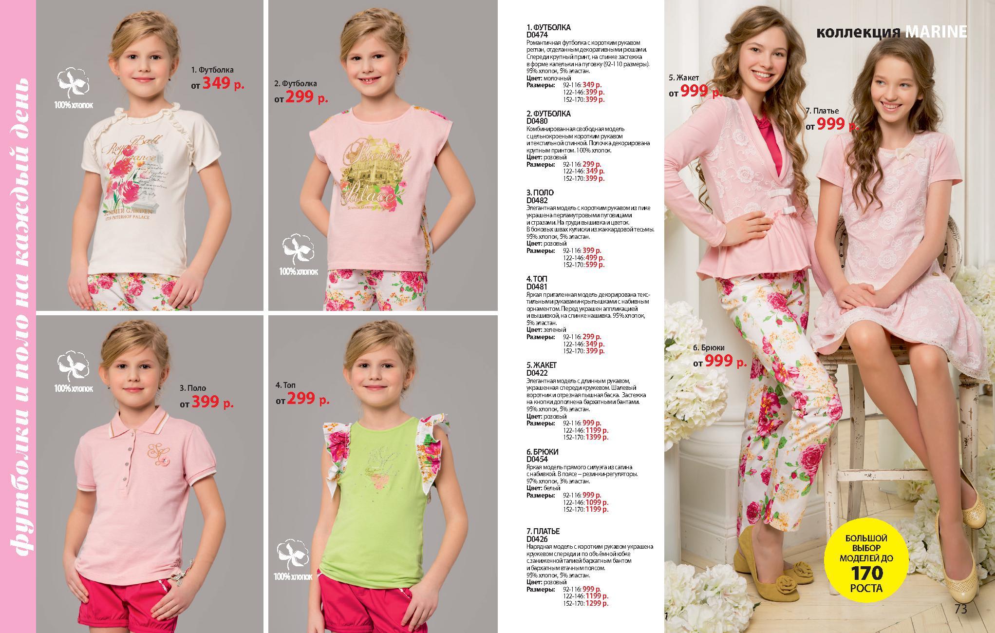 Одежда Весна Лето Для Детей Доставка