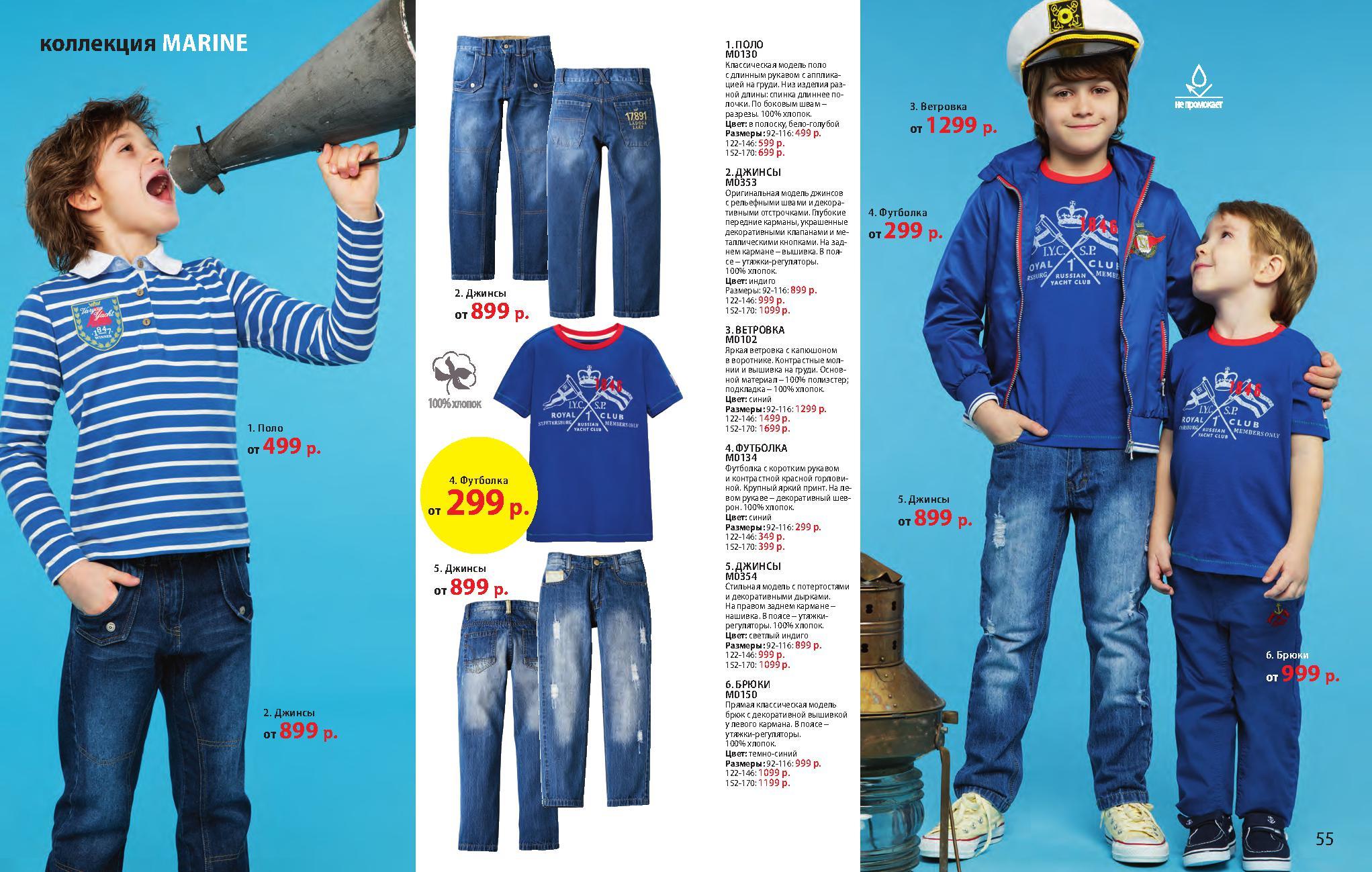 детскaя одеждa play modе