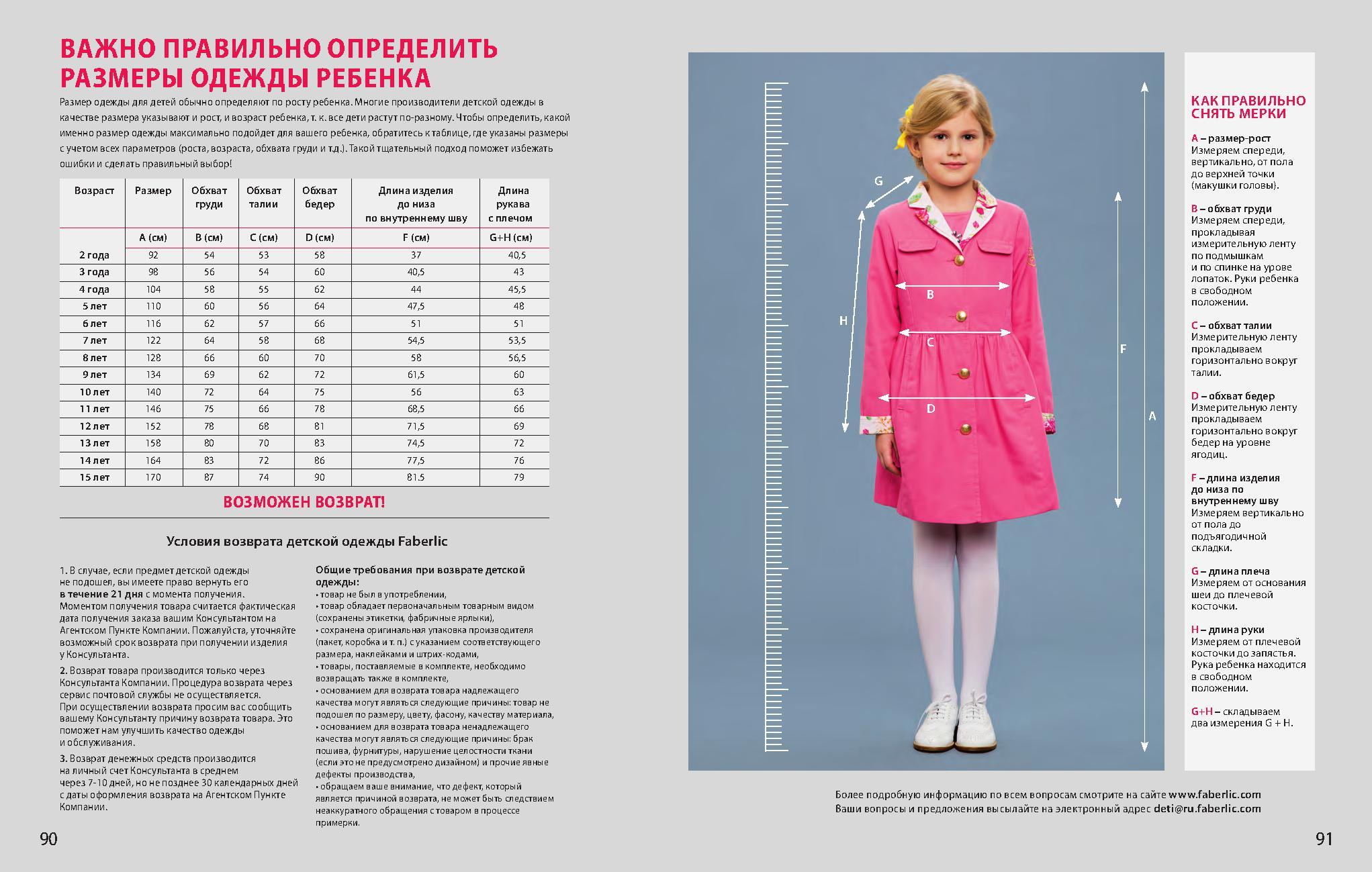Детский Размер Одежда Для Детей