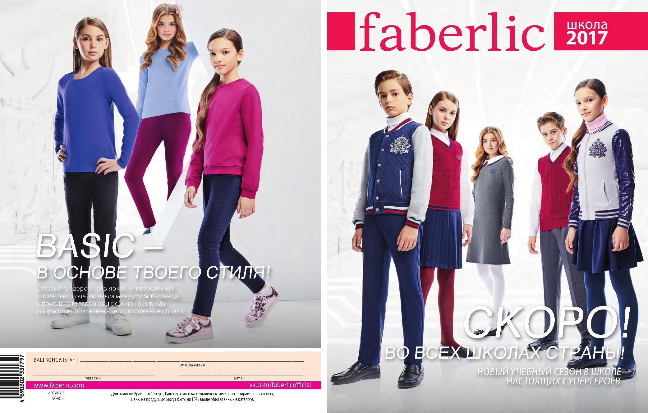 fcad187aa27b фаберлик школьная, школьный каталог фаберлик, фаберлик школьная форма 2017