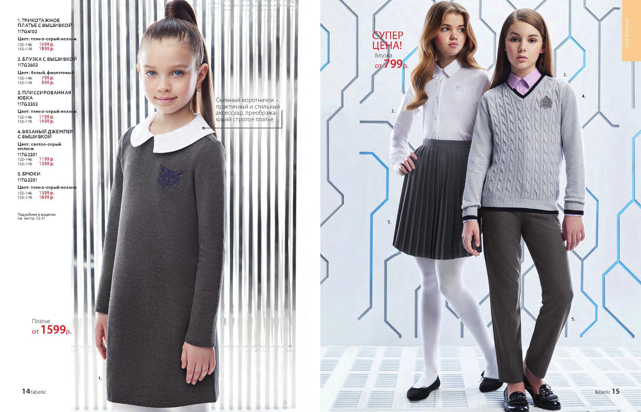 5e4f74a40921 фаберлик школьная коллекция, фаберлик школьная одежда для детей ...